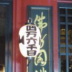 今日は、浅草寺の「四万六千日」。その門前市たる「ほおずき市」は2年続きで今年も中止。それでもお参りに行きたいが…どうするか?/旧暦5/30・戊午