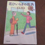 お草さんの物語の6冊目。センス抜群で凛としたお草さんは本作でも健在。いや、というか、ここにきていちばん好きな1冊かも。