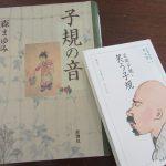 今日は、正岡子規の誕生日。といっても慶応3年9月17日と旧暦の…なんでビミョーですが、いいんです。祝いに1冊、いや2冊。/旧暦8/8・壬子