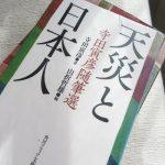 今日は、寺田寅彦バースディなので、ささやかなお祝いに1冊。今年は東日本大震災の年に編まれたこの本を。/旧暦10/21・甲子