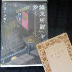 今日は、永井荷風の誕生日。さて誕生祝いに読むのはどれにしようか?やっぱ『濹東綺譚』と、この一冊。/旧暦10/26・己巳