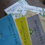 今日は、佐藤さとるさんの誕生日。となれば、今日の読書は何をおいても『コロボックル物語』ですっ!/旧暦1/9・辛巳