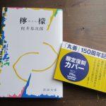 今日は梶井基次郎の誕生日。もちろん外出には『檸檬』の文庫本を。今年は、新たに買い足した復刻版😊。/旧暦1/13・乙酉