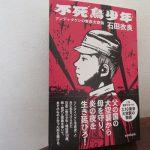 今日は、「東京都平和の日」。かつての東京大空襲があった一日は、その関連の一冊を読みつつ黙祷。/旧暦2/4・丙午