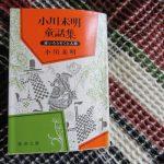 今日は、小川未明の誕生日。繰り返し読んだいつもの一冊をもって日曜日の今日どこへゆこう?/旧暦3/3・甲戌