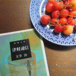 今日は、太宰治の誕生日。そして逝った日偲ぶ「桜桃忌」でもあります。さくらんぼ供えて著作を1冊🍒/旧暦5/17・丁亥