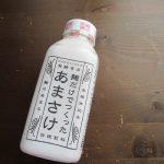 遅い梅雨明け⇒いきなり暑いっ💦。さっそく熱中症対策にと「甘酒」買ってきました。/旧暦6/28・戊辰