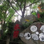 今日は、江戸東京に点在する富士塚の開山式。私はもちろん、ご近所、駒込お富士さんへとお参りにゆくっ!/旧暦5/29・己亥