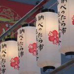 今日は「えびす講」。日本橋・恵比寿神祭へいそいそとお参り⇒「べったら漬」買って冬準備…のつもり。/旧暦9/22・庚寅
