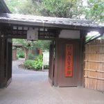 今日は、東京の庭園が無料公開?!…ええっ!ホント(◎_◎;)!即位礼正殿の儀の慶祝行事だそうです。ホントです(*'▽')。/旧暦9/24・壬辰
