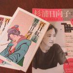 今日は杉浦日向子さんの誕生日。いつものように著作一冊、書棚から取り出して読んで誕生祝です。/旧暦11/4・辛未