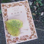 今日は永井荷風の誕生日。いつものように一冊もって、ゆかりの場所にでもいこうかしら…と向島方面へ。/旧暦11/7・甲戌