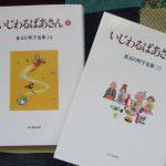 今日は長谷川町子さんの誕生日。しかも生誕100年だぁ(◎_◎;)。はりきって読みますっ!/旧暦1/6・壬申
