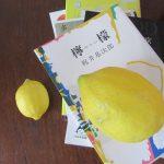 今日は、梶井基次郎の誕生日。いつものように『檸檬』読んでささやかな誕生祝。旬の終わり間際のレモンもあるよ🍋/旧暦1/24・庚寅