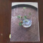 『花ごよみ365日』眺めて、外をうろつき雑草を摘んで愛でたつもり。普通の日々が戻ってきたらぜひ真似たい花あしらい