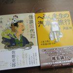 今日は、小泉八雲の誕生日。いつもの本を書棚から。そして、新しい2冊も今日のために準備しました(*'▽')/旧暦5/7・辛丑