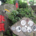 今年は富士塚の開山式も、ご近所・駒込富士は中止(:_;)。が、思い立って富士塚登拝。ひとり開山式してきました。/旧暦5/12・丙午