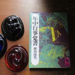 今日は、民俗学者・柳田國男の誕生日。今年もこの一冊を、思いっきり夏休みの読書っぽく読みたいなぁ。/旧暦6/11・乙亥