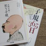 正岡子規の誕生日は慶応3年9月17日。旧暦なんだなぁ…と思いつつ、日付を生かし、今日は著作を読んで誕生祝い(*'▽')/旧暦8/1・癸亥・新月