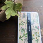 今日は、物理学者にして名随筆家・寺田寅彦の誕生日。今年の誕生祝いの読書はこの一冊で(*'▽')。/旧暦10/14・乙亥