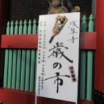 暦眺めて、あっ!今日から浅草寺の「歳の市」?!賑々しい仲見世抜けて、華やかな「羽子板市」眺めた昨年までをしみじみと思う。/旧暦11/3・甲午