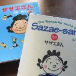 今日は、長谷川町子さんの誕生日。もちろん、漫画『サザエさん』を読む!英語でも読むっ!/旧暦12/18・戊寅