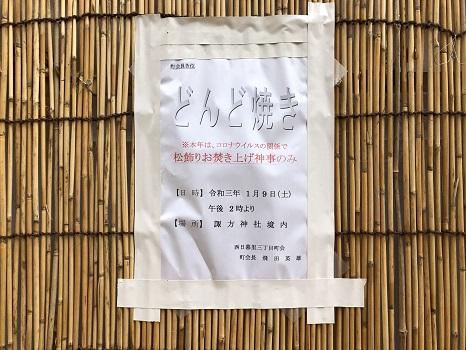 諏方神社 どんど焼き