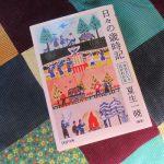 春近しな三寒四温。暖かな日は、ベランダカフェ「猫の額」を復活し、読書。本の中に春の兆しを探します(*'▽')。/旧暦1/10・庚子
