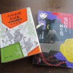 今日は、日本児童文学のお父さん!小川未明の誕生日です。いつものように著作を一冊。今年は新しめの一冊加え、この2冊を。/旧暦2/26・乙酉