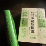 今日は「植物学の日」。いつもならば、由来の牧野富太郎博士の庭へ。今年は、植物図鑑眺めて過ごそうかな。/旧暦3/13・壬寅