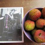 今日は、太宰治の誕生日。そして逝った日でもある桜桃忌。今日も一冊取り出し、桜桃そなえ…のはずが、今年は茘枝(らいち)/旧暦5/10・戊戌