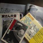 今日は「寅さんの日」。毎夏、葛飾柴又の寅さんと櫻さんの像に会い⇒帝釈天のお参り。と思いつつ、もうずいぶん行けてない😢。今日は本読んで我慢。/旧暦7/20・丁未