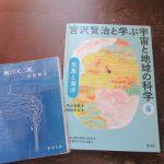 今日は、雑節「二百十日」。台風・強風・豪雨・洪水などなど、自然災害の要注意日です。この日読みたくなる宮澤賢治。今年は賢治を通して学ぶ気象の本も見つけました。/旧暦7/24・辛亥
