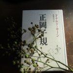 慶応3年9月17日生まれの日付採用、今日は正岡子規の誕生日。もちろん、関連本を一冊読んで誕生祝です(*'▽')。/旧暦8/11・戊辰